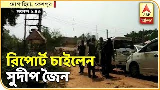 EC Sudip Jain seeks report on Keshpur incidents | ABP Ananda