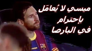 ميسي لا يُعامل باحترام في برشلونة