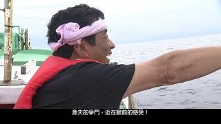 大間黑鮪魚一根釣捕魚遊覽之旅PV