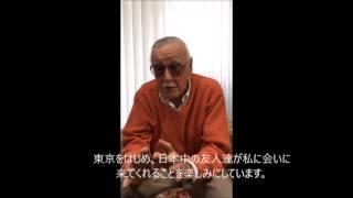 東京コミコン2016ゲスト決定!スタン・リー コメント動画