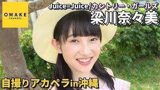 Juice=Juice/カントリー・ガールズ梁川奈々美が写真集「unbalance」撮影...