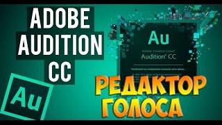 Adobe Audition CC 2015 - Обработка голоса