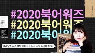 #2021책추천 마케팅책 읽고 이직, 재테크책 읽고 주…
