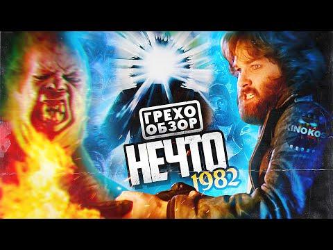 """Грехо-Обзор """"Нечто"""" 1982"""