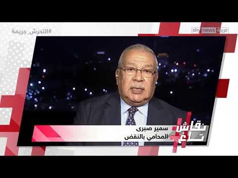 المحامي سمير صبري: إبلاغ ضحايا التحرش الجنسي يساعد في الحد من انتشار الظاهرة | نقاش تاغ  - نشر قبل 13 ساعة