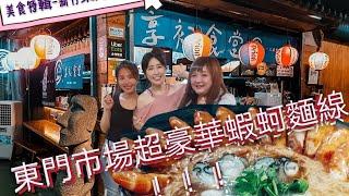 東門市場豪華版蝦蚵麵線!!令人食指大動的隱藏美食!新竹麵線王!