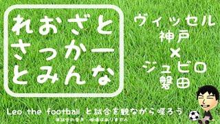 生・帰宅サッカー部vol3~LFBvsKGB~』 2018/9/2(日) @下北沢ろくでもな...