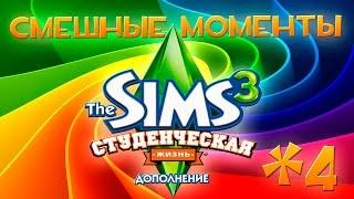 Смешные моменты #4. The Sims 3: Студенческая жизнь Бэлы и Романа Вито