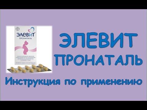 Элевит Пронаталь (таблетки): Инструкция по применению