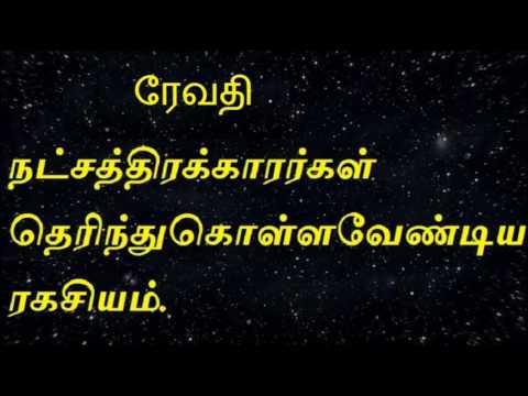 Revathi nakshatra-ரேவதி  நட்சத்திரக்காரர்கள்  தெரிந்து கொள்ளவேண்டிய ரகசியம்