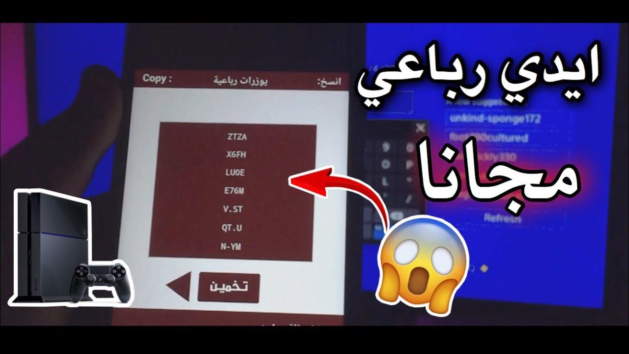 برنامج يعطيك ايديات رباعيه سوني 4 Youtube