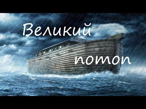 Библейские истории для детей - Великий потоп