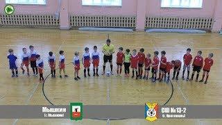 Мышкин г. Мышкин и СШ №13-2 г. Ростов   счет в матче 0-4