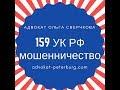 статья 159 УК РФ мошенничество