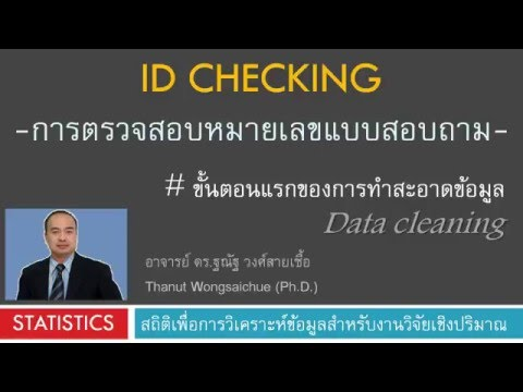 การตรวจสอบหมายเลขแบบสอบถาม (id check for data cleaning)