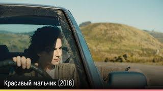 Красивый мальчик (2018) — русский трейлер