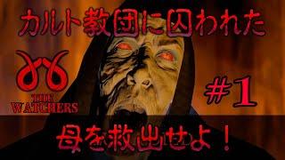 【The Watchers】#1 二人協力型の謎解きホラーが怖面白すぎる・・・!!