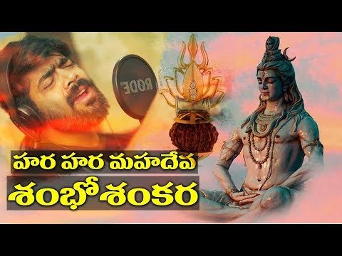 Lord Shiva Hara hara Mahadev Song | It's A Great Composition ||  Raghuram ,Revanth | Volga Videos