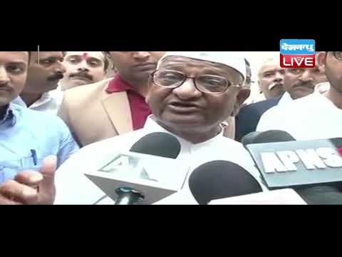 केंद सरकार के खिलाफ बिगुल फूकेंगे Anna Hazare | लोकपाल के मुद्दे पर 30 January तक अल्टीमेटम |#DBLIVE