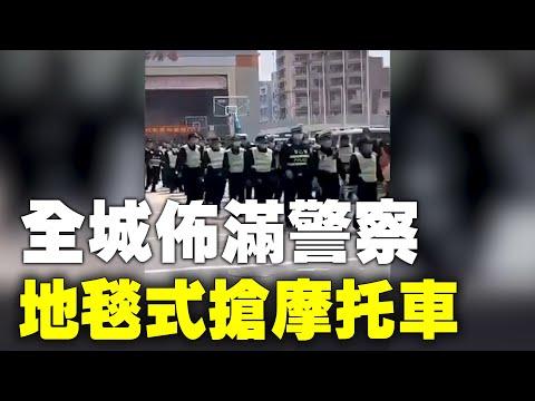 东莞禁摩托车 挨户查缴 民众:鬼子进村(组图/视频)