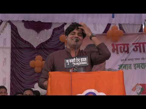 Imran Pratapgari speech at Patel wadi Nandurbar