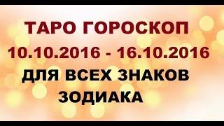 Гороскоп с 10.10.2016 по 16.10.2016 для всех знаков Зодиака. Онлайн Таро гадание.