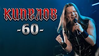 Download Кипелов 60. Концерт в Adrenaline Stadium 01.12.2018 (LIVE HD). Mp3 and Videos