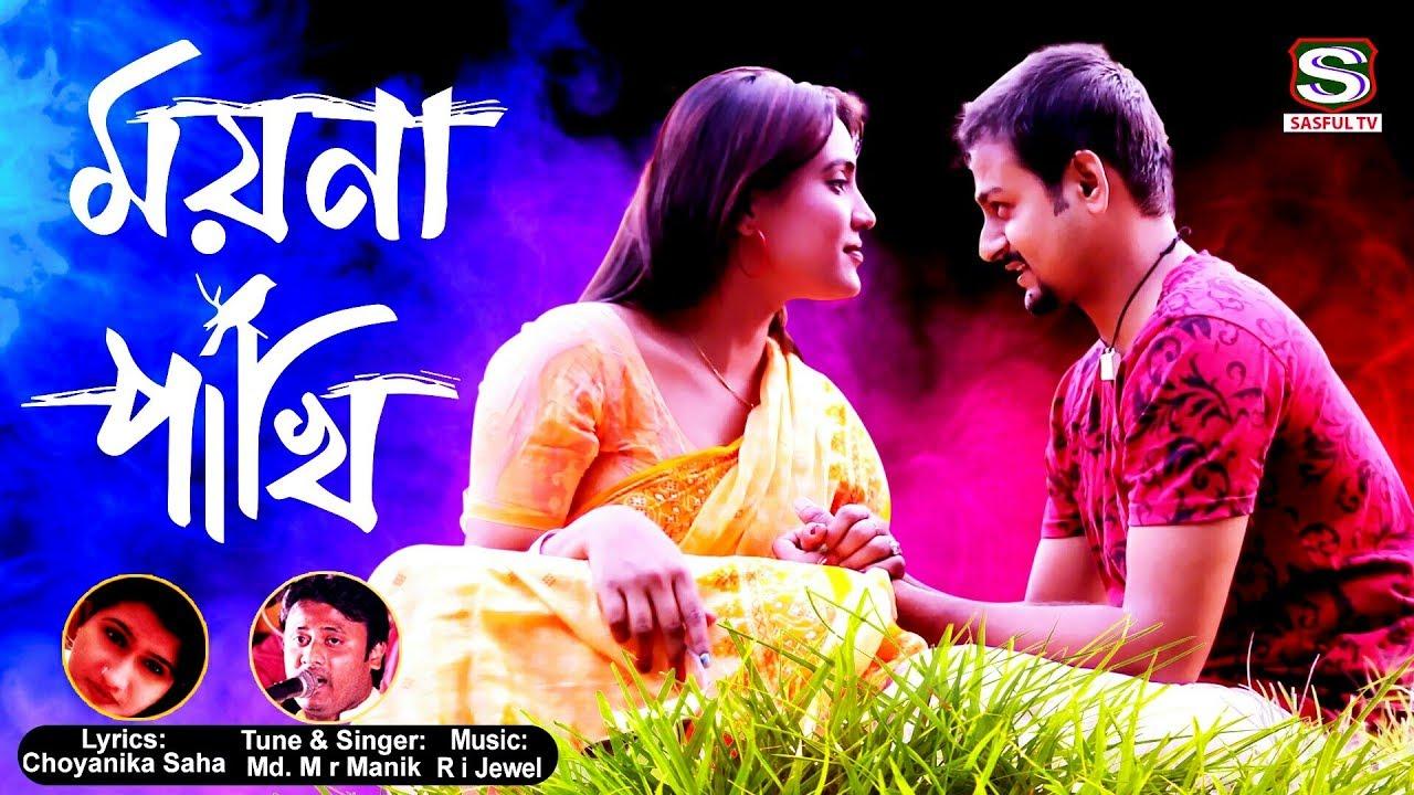 Download Moyna Pakhi | Music Video 2020 | ময়না পাখি | Chayanika Saha | Mr Manik | SABBIR | Samiya | SasfulTv