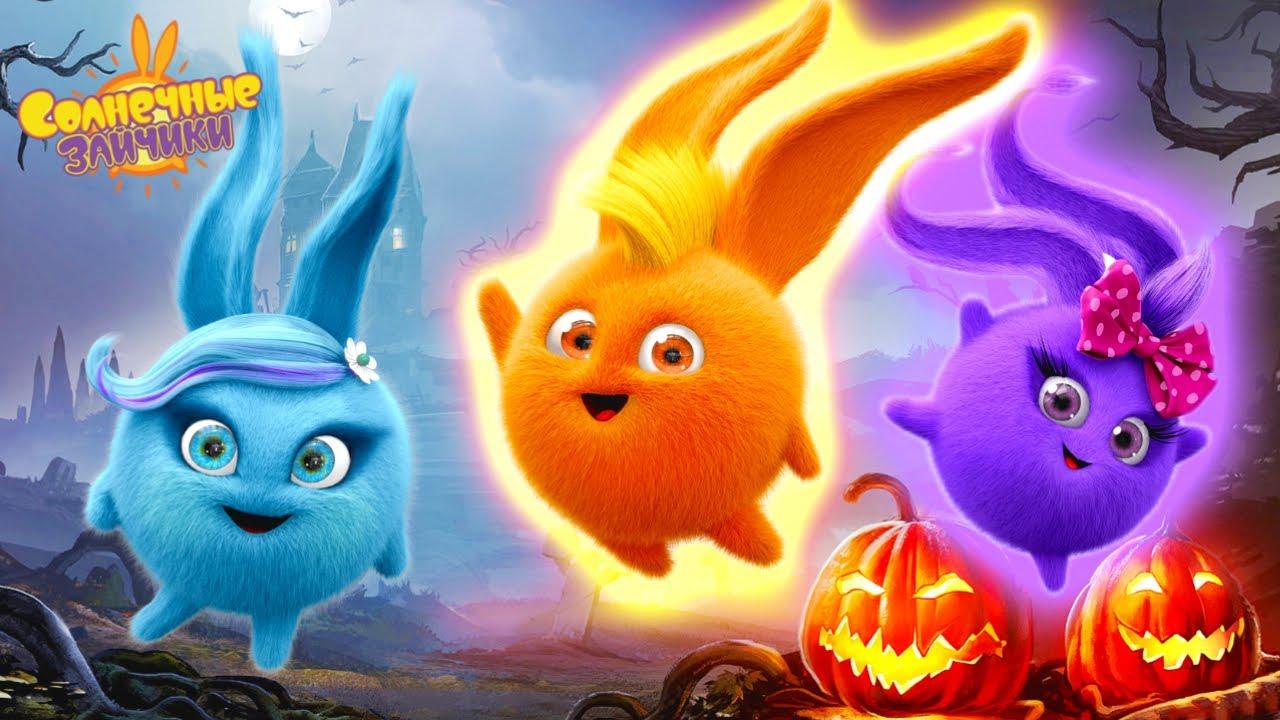 Солнечные зайчики - 🎃🎃🎃 Хэллоуинские Кролики   НОВИНКА!   Сезон 1   👍  Kedoo мультики для детей