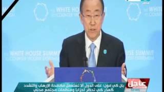 كلمة الامين العام للامم المتحدة بان كى مون - قمة مكافحة التطرف من واشنطن