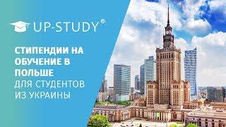 Скидка 50% на обучение в Польше. 35 стипендий от UP-STUDY