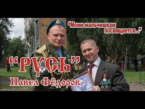 РУСЬ I Павел Фёдоров