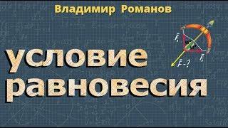 УСЛОВИЕ РАВНОВЕСИЯ ТЕЛ 10 класс Романов