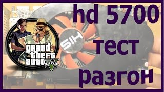 radeon hd 5700 тест обзор разгон в GTA5 ГТА5 review test overclock