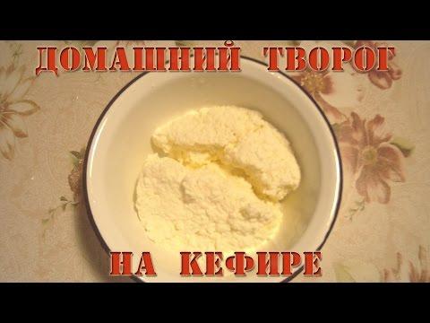 Творог кефира рецепт с фото пошагово