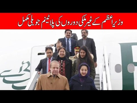 Staggering amount spent on PM Nawaz Sharif foreign tours | 24 News HD