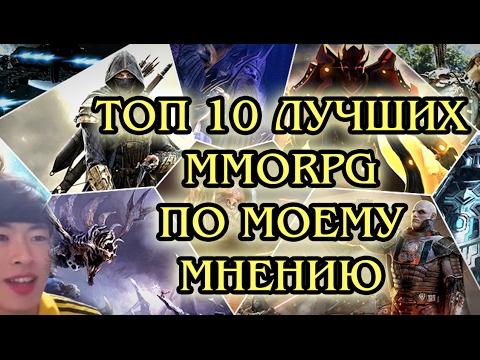 ТОП 10 ЛУЧШИХ ММОРПГ в Которые СТОИТ ПОИГРАТЬ!