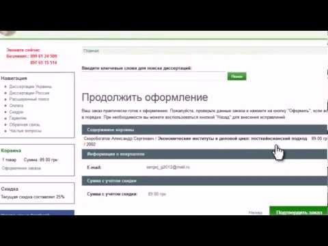 образец диссертации библиотека диссертаций диссертация бесплатно  Каталог защищенных диссертаций Украины и России duration 2 18 uadissert 12 905 views