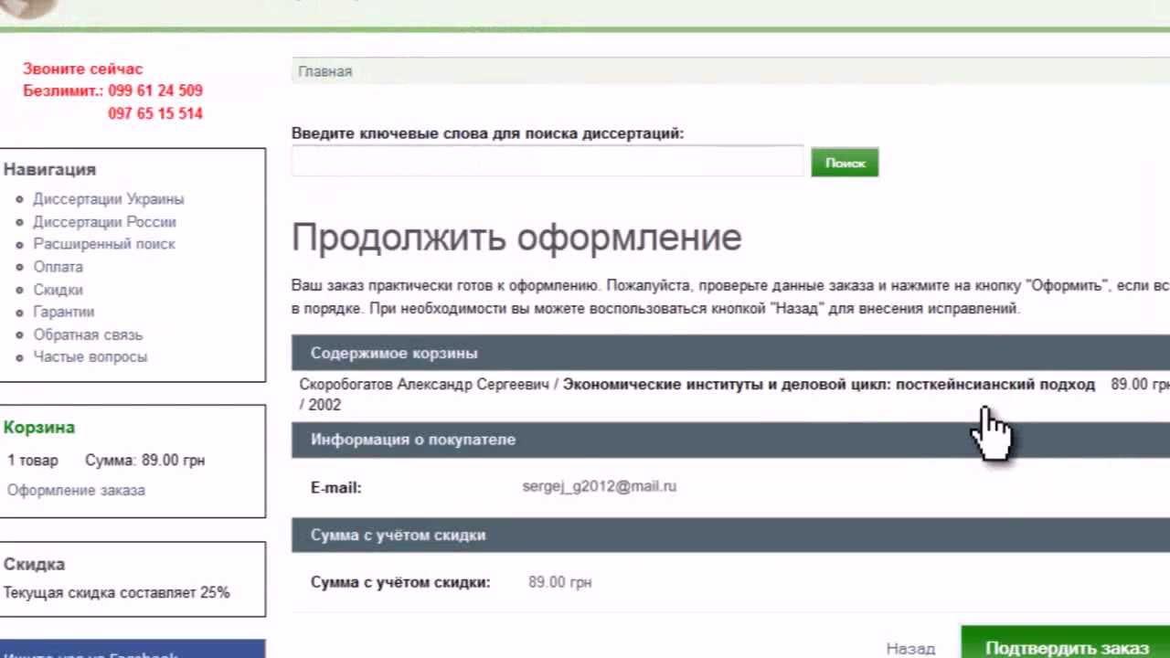 Каталог защищенных диссертаций Украины и России  Каталог защищенных диссертаций Украины и России