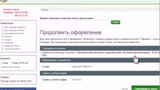 Каталог защищенных диссертаций Украины и России