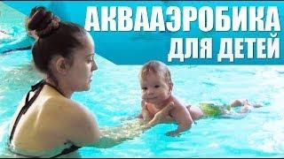 видео Полезные упражнения в бассейне для беременных