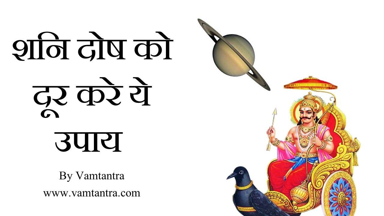 How to do remedies to remove shani dosha powerful shani graha dosha shanti upay on pushya amavasya