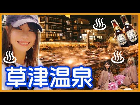 草津温泉へ1泊2日女子旅!【Vlog】