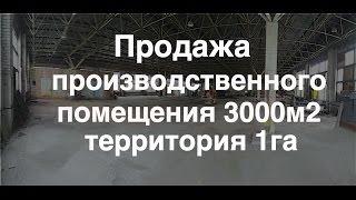 Купить производственные помещения в Днепропетровске 3000м2. Продажа производственной базы.(, 2016-05-16T08:15:18.000Z)