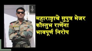 Mira Road, Mumbai - Major Kaustubh Rane shaheed/Martyr in Loc in no...
