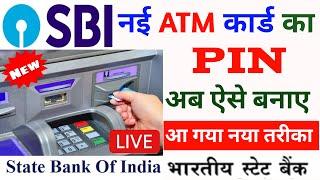 sbi atm pin generation kaise karen,how to generate ATM pin SBI in 2020 live full process in Hindi