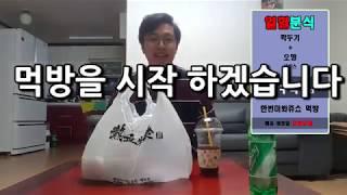 쥬쇼의 열혈분식 대패 삼겹살 덮밥 슬픈 먹방