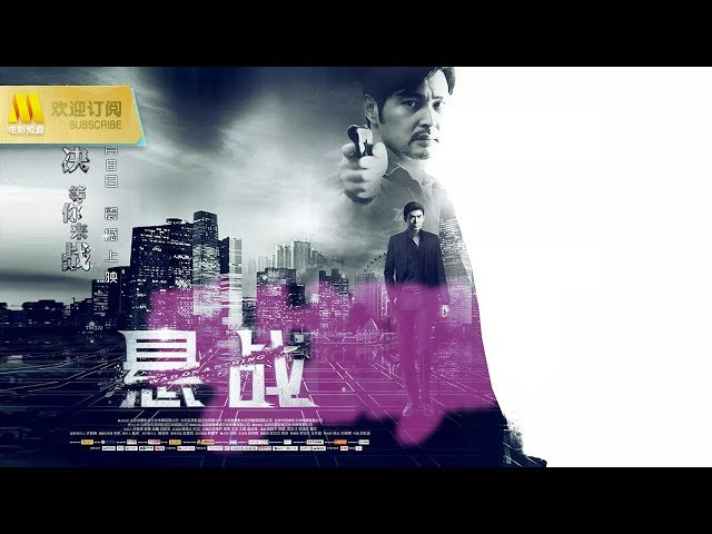 "【1080P Full Movie】《悬战/War On A String》在金钱和利益面前""人""的多面性(焦恩俊/连凯/林津锋 主演)"