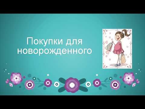 Ждем ребенка - приданное для малыша часть 1
