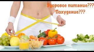 VLOG! Рецепты полезного питания. Покупки с IHERB для похудения.